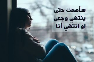 صور بنات حزينة مع اقوى عبارات معبرة عن الحزن والتعب