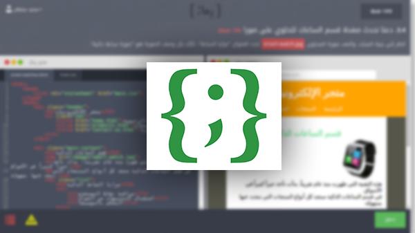 """"""" رماز """" أسلوب جديد لتعليم لغة البرمجة اكسر حاجز الكسل و قم ببرمجة موقعك بيديك"""