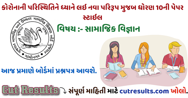 [ Gseb ] STD 10 Board Exam Social Science New Paper Style 2021 || Cutresults