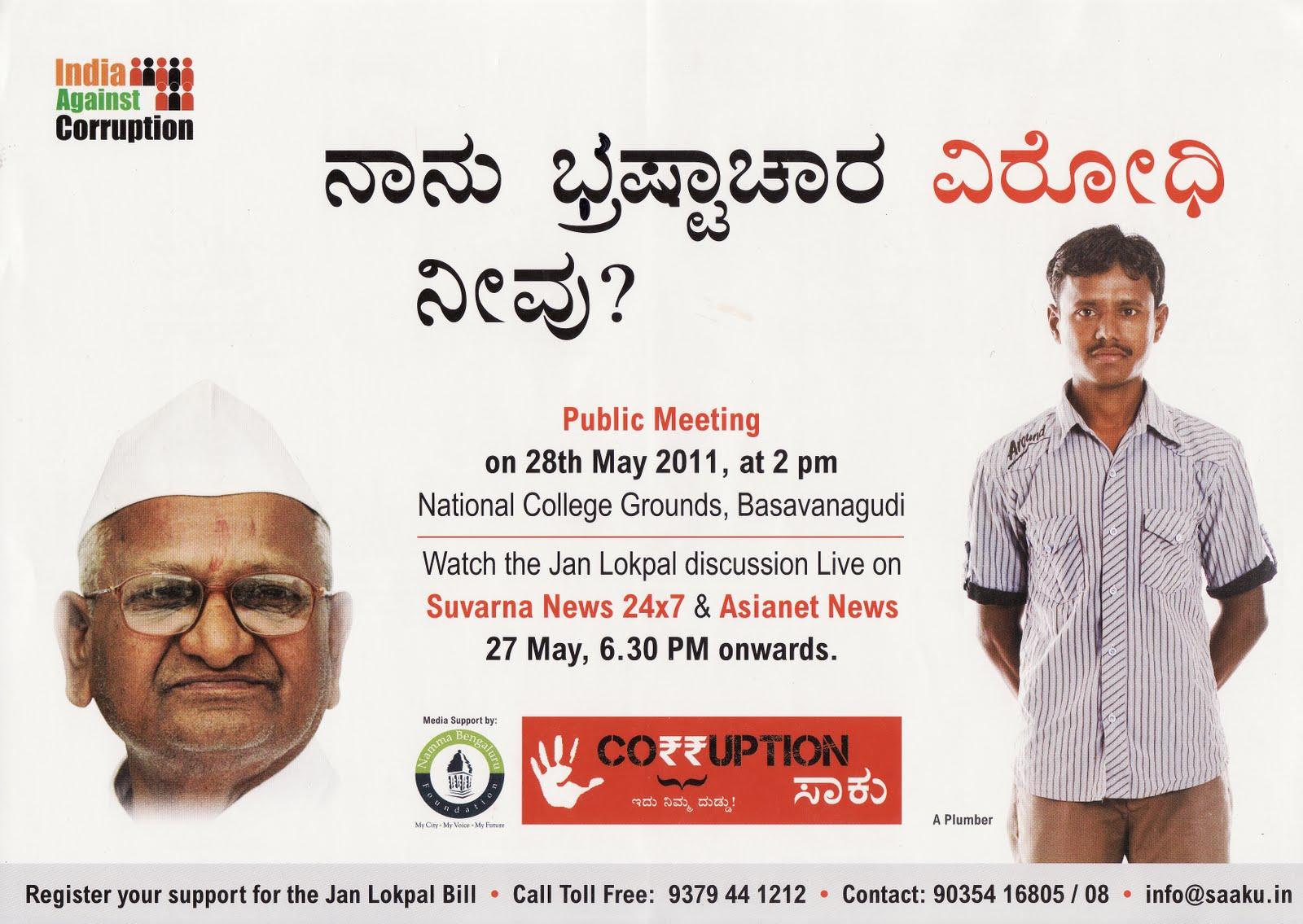 versatile genie against corruption new posters  against corruption new posters