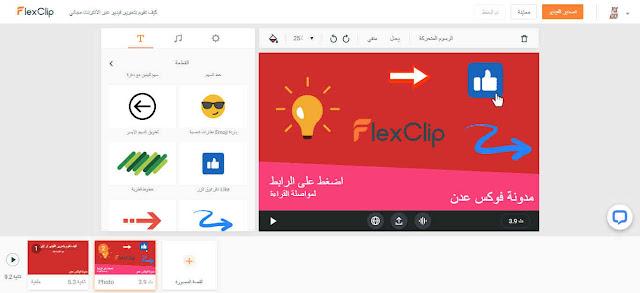 مونتاج فيديو اون لاين مجانا مراجعة وشرح موقع flexclip بدون برنامج