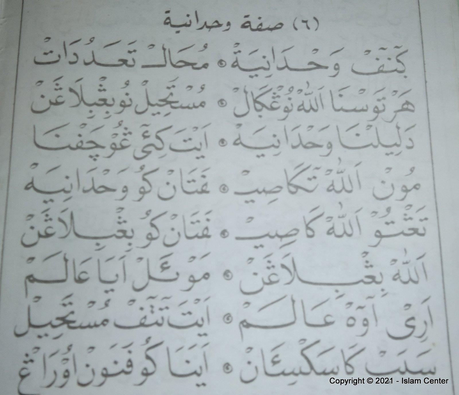 Sifat Wajib Allah Wahdaniyah