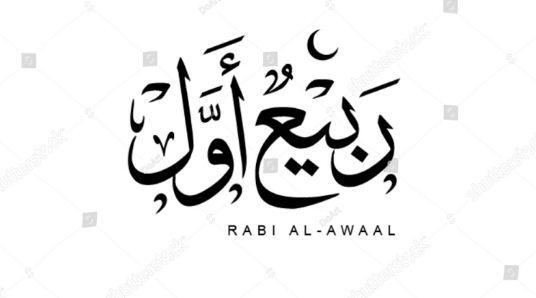 Keutamaan Bulan Rabiul Awal, Bulan Maulid Nabi Muhammad Saw