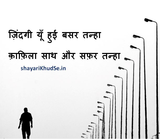 Gulzar Shayari on Zindagi, Gulzar Shayari Sad, Gulzar Shayari in Hindi 2 Lines