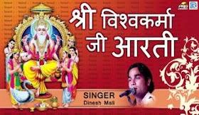 श्री विश्वकर्मा आरती Vishwakarma Aarti Lyrics - Dinesh Mali