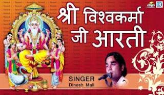 Vishwakarma Aarti Lyrics