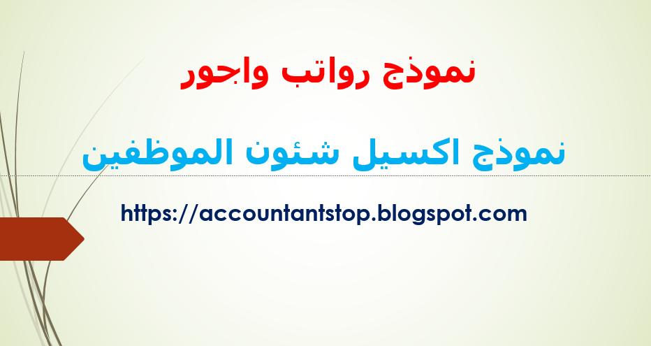 نموذج رواتب واجور  2021 | نموذج حساب الأجور و المرتبات | نموذج الرواتب - نموذج حساب الاجور والمرتبات