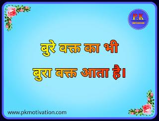 बुरे वक्त का भी बुरा वक्त आता है। Bure vakt ka bhi bura vakt aata he.