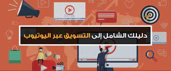 كورس مجاني عبر الإنترنت بعنوان التسويق على يوتيوب مجاناً و بشهادو معتمدة