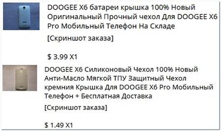 защитный бампер для doogee x6