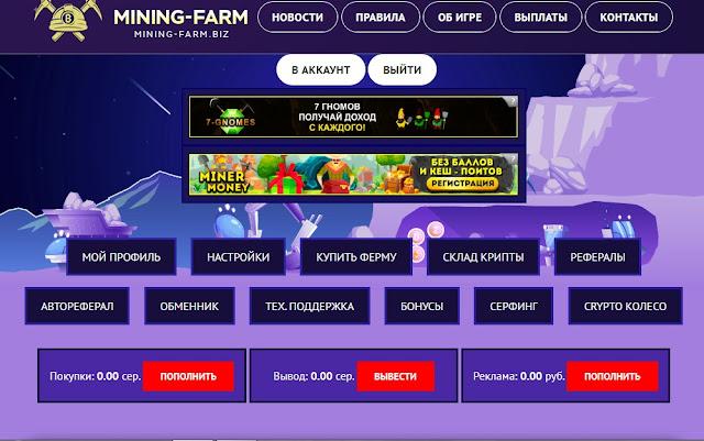 mining-farm biz обзор