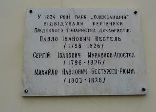 Біла Церква. Дендропарк «Олександрія». Меморіальна дошка відомим декабристам – відвідувачам парку