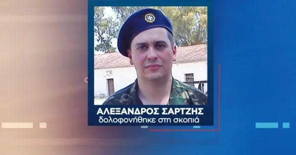 Έβρος: Νέα στοιχεία για τον θάνατο του στρατιώτη στη σκοπιά - Μιλάνε για δολοφονία και όχι αυτοκτονία(βίντεο)