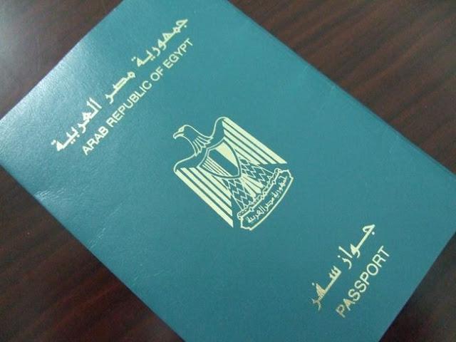 جواز سفر مصري Egyptian Passport