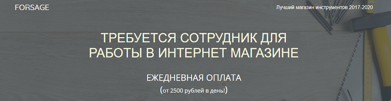 Очередная ловушка мошенников forsage.ru6.site – Отзывы, развод