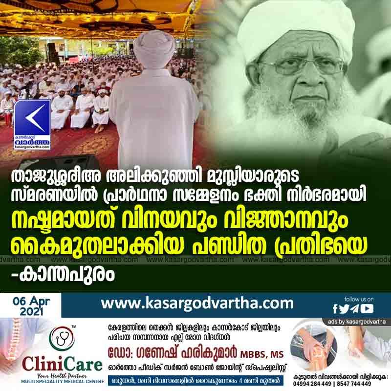 Kerala, News, Kasaragod, Death, Religion, Islam, Remembrance, Kanthapuram, A.P Aboobacker Musliyar, Kumbala, Programme, Tajussaria Alikunji Musliar was lost was the scholarly genius who acquired humility and knowledge - Kanthapuram.
