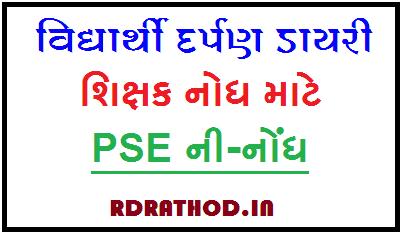 PSE ni nodh | STD 3 thi 8 Vidhyarthi Darpan Diary nodh PDF - Download