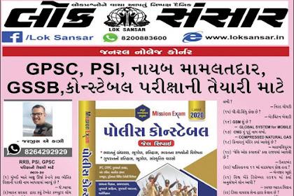 Every day General Information Corner By Jarjis A Kazi (Lok Sansar GK Page
