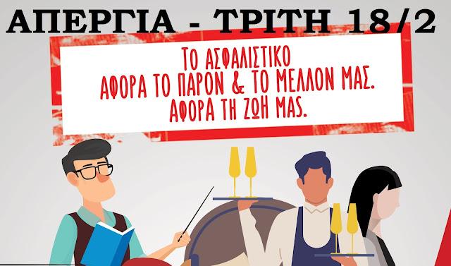 Απεργιακή κινητοποίηση στο Άργος στις 16 Φεβρουαρίου  του Συνδικάτου Τροφίμων Αργολίδας