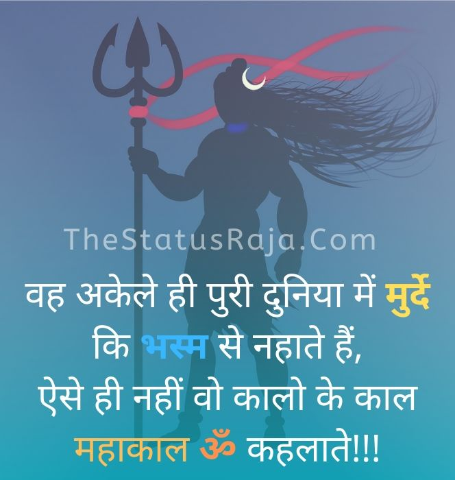 Jai Mahakal Status in Hindi and Hinglish for Fb & Whatsapp