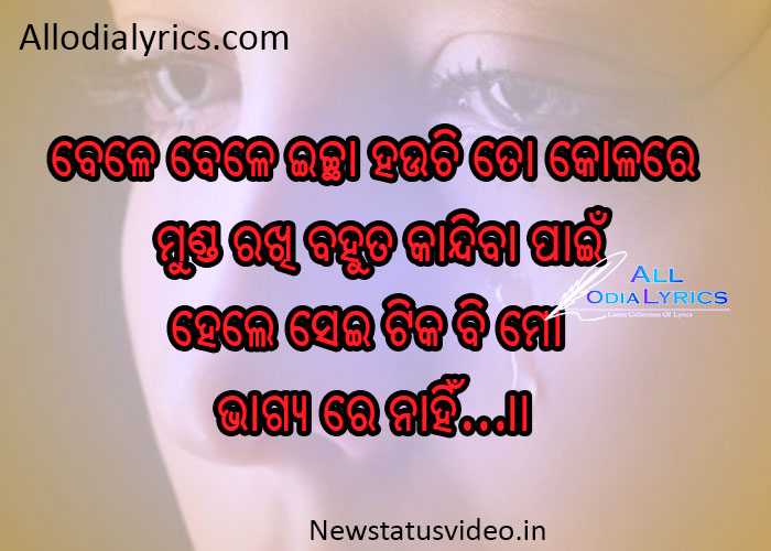Odia Shayari Status Images