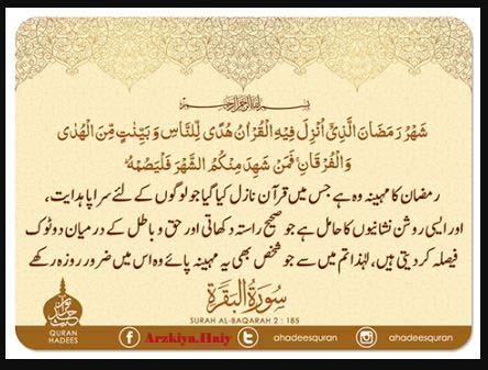 Islamic Duas Azkar By Mumtaz Parveen Roze Ki Fazilat Quraan Ki