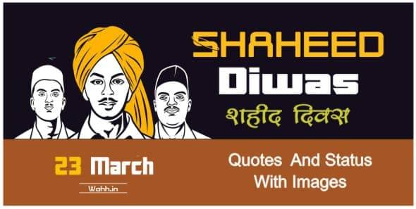 Shaheed Diwas Quotes In Hindi