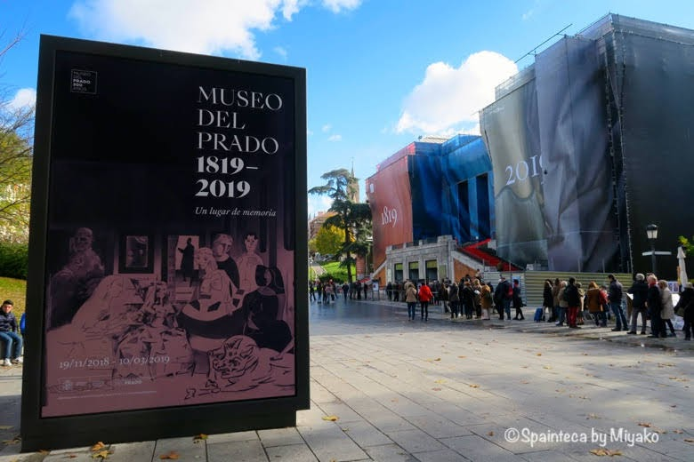 プラド美術館前の200周年の特別展示の看板