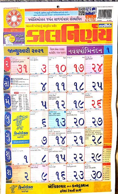 Kalnirnay Gujarati Calendar January 2021