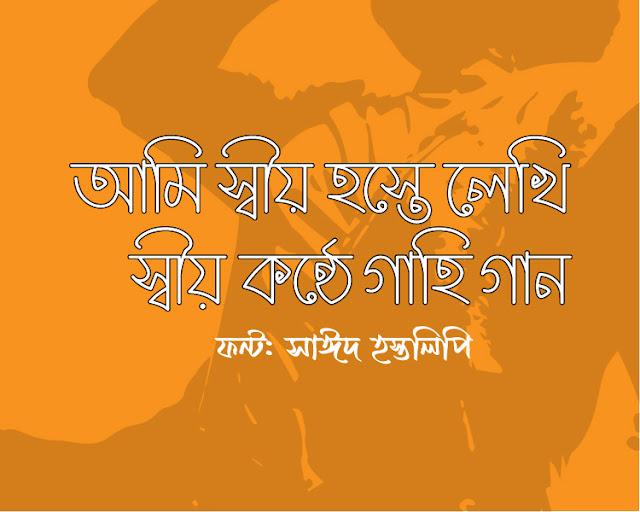 সাঈদ হস্তলিপি বাংলা ফন্ট শ্রীঘই আসছে  fontbd.com এ   Bangla Typograpy