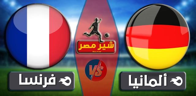 يلا شوت مشاهدة مباراة المانيا وفرنسا بث مباشر
