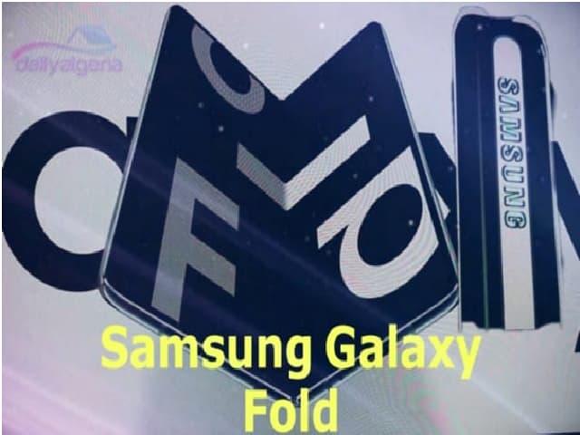 إطلاق Samsung Galaxy Fold في الولايات المتحدة في 27 سبتمبر