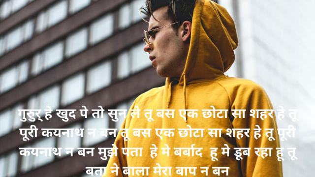 Attitude Shayari /आटिट्यूड शायरी