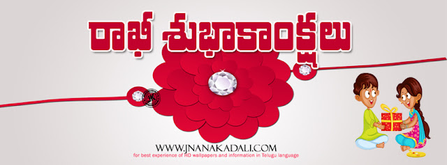 happy rakshabandhan greetings, rakshabandhan messages, telugu rakshabandhan wallpapers, happy rakshabandha messages pictures, rakshabandhan best greetings