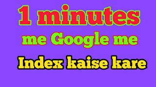Google me index kaise kare