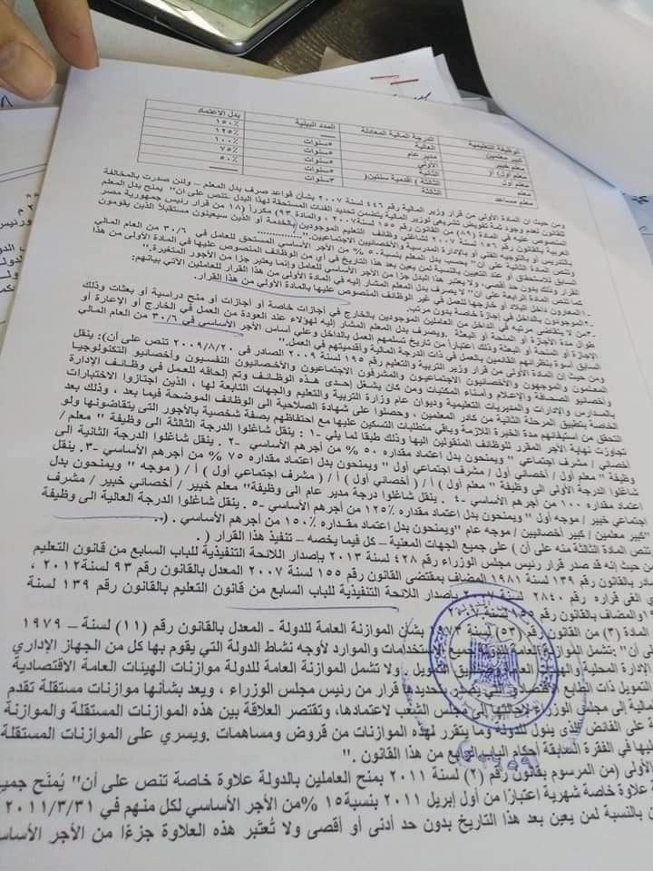 أول رد من وزير التربية والتعليم على ما أصدرته محكمة القضاء الاداری بشأن صرف مرتبات المعلمين علی أساسي 2020 3