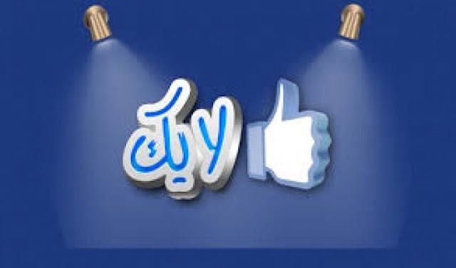 اضافة زر الاعجاب فايسبوك لموقعك 3 خطوات