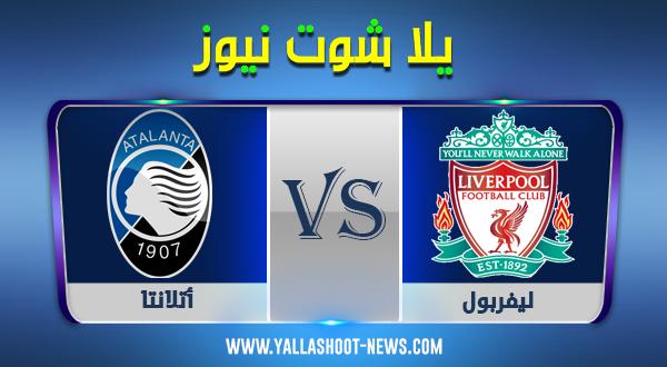 مشاهدة مباراة ليفربول وأتلانتا بث مباشر اليوم 25-11-2020 دوري أبطال أوروبا