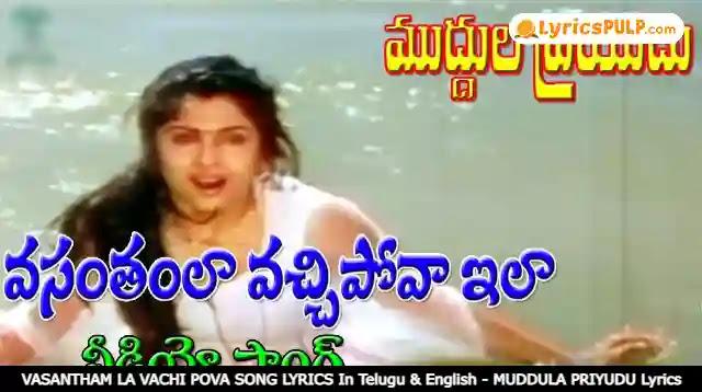 VASANTHAM LA VACHI POVA SONG LYRICS In Telugu & English - MUDDULA PRIYUDU Lyrics