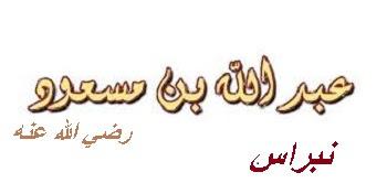 عبد الله بن مسعود-رضي الله عنه.