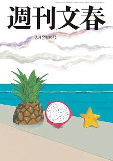 %name 週刊文春 2016年03月24日号