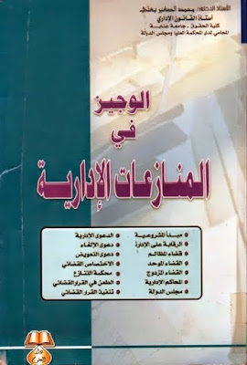 كتاب الوجيز في المنازعات الإدارية