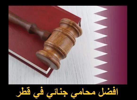 أفضل محامي جنائي في قطر