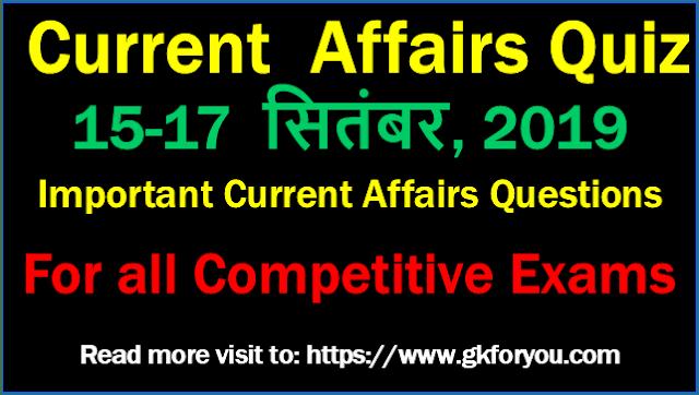 India Current Affairs: 15-17 सितंबर, 2019