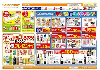 セイコーマートはまとめ買いがお得!お菓子や飲料など、まとめ買いで値引き! セイコーマート/ふじみせ店