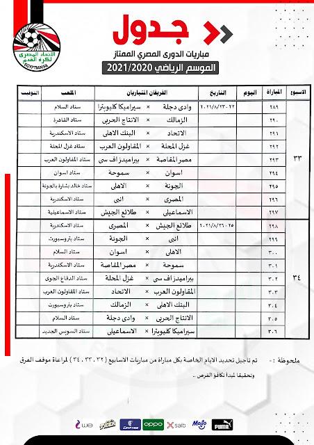 جدول مباريات الأسبوع 33 والأسبوع 34 من الدورى المصرى بعد تعديله