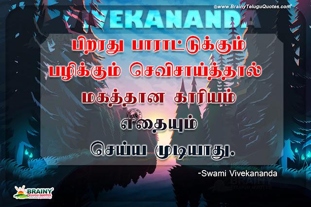 tamil quotes, swami vivekananda quotes nice swami vivekananda quotes famous vivekananda quotes best vivekananda tamil text messages