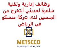 وظائف إدارية وتقنية شاغرة لحديثي التخرج من الجنسين لدى شركة متسكو في الرياض تعلن شركة متسكو للصناعات الحديدية الثقيلة المحدودة, عن توفر وظائف إدارية وتقنية شاغرة لحديثي التخرج من الجنسين, للعمل لديها في الرياض وذلك للوظائف التالية: 1- محاسب تكاليف (Cost Accountant): المؤهل العلمي: بكالوريوس في المحاسبة، المالية الخبرة: غير مشترطة, أو من لديه خبرة في محاسبة التكاليف أن يجيد اللغة الإنجليزية كتابة ومحادثة أن يكون المتقدم للوظيفة سعودي الجنسية 2- مسؤول نظم تقنية المعلومات (IT System Admin): المؤهل العلمي: بكالوريوس في تقنية المعلومات أو ما يعادله الخبرة: غير مشترطة, أو من لديه خبرة في نظام تخطيط موارد المؤسسات، مايكروسوفت داينامكس، الأجهزة، البرامج أن يجيد اللغة الإنجليزية كتابة ومحادثة أن يكون جاهزاً للانضمام الفوري 3- مسؤول إعلانات (Advertising Officer): المؤهل العلمي: بكالوريوس في التسويق، العلوم الاجتماعية, أو أي مجال ذي صلة الخبرة: غير مشترطة, أو من لديه خبرة في التسويق والإعلان أن يكون لديه القدرة على قيادة المشاريع أن يجيد اللغة الإنجليزية كتابة ومحادثة للتـقـدم لأيٍّ من الـوظـائـف أعـلاه يـرجى إرسـال سـيـرتـك الـذاتـيـة عـبـر الإيـمـيـل التـالـي recruitment2@metscco.com مـع ضرورة كتـابـة عـنـوان الرسـالـة, بـالـمـسـمـى الـوظـيـفـي       اشترك الآن في قناتنا على تليجرام        شاهد أيضاً: وظائف شاغرة للعمل عن بعد في السعودية       شاهد أيضاً وظائف الرياض   وظائف جدة    وظائف الدمام      وظائف شركات    وظائف إدارية                           لمشاهدة المزيد من الوظائف قم بالعودة إلى الصفحة الرئيسية قم أيضاً بالاطّلاع على المزيد من الوظائف مهندسين وتقنيين   محاسبة وإدارة أعمال وتسويق   التعليم والبرامج التعليمية   كافة التخصصات الطبية   محامون وقضاة ومستشارون قانونيون   مبرمجو كمبيوتر وجرافيك ورسامون   موظفين وإداريين   فنيي حرف وعمال     شاهد يومياً عبر موقعنا نتائج الوظائف مدير مشتريات مطلوب مترجم وظائف حراس أمن بدون تأمينات الراتب 3600 ريال وظائف مترجمين العربية للعود توظيف وظائف العربية للعود العربية للعود وظائف محاسب يبحث عن عمل مطلوب محامي وظائف عبدالصمد القرشي مطلوب مساح البنك السعودي للاستثمار توظيف وظائف حراس امن بدون تأمينات الراتب 3600 ريال مطلوب مهندس مع
