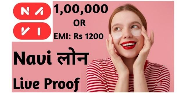 Navi Loan Kaise Lete Hain : Navi Personal Loan – Navi Home Loan Kaise Le in hindi