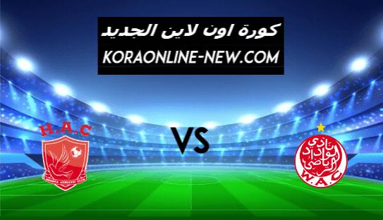مشاهدة مباراة الوداد وحوريا كوناكري بث مباشر اليوم 6-3-2021 دوري أبطال أفريقيا